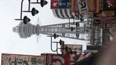 石澤里実 公式ブログ/大阪といえば! 画像1