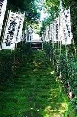 エイジア エンジニア 公式ブログ/鎌倉三十三観音札所めぐり by SHUHEI 画像1