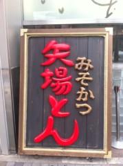 エイジア エンジニア 公式ブログ/矢場とーんbyZRO 画像2
