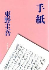 エイジア エンジニア 公式ブログ/久しぶり野圭吾 画像1