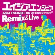 エイジア エンジニア プライベート画像 Remix & Live!発売