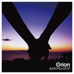 エイジア エンジニア プライベート画像 Orion 11.28発売!