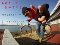 エイジア エンジニア 公式ブログ/☆お年賀Photoh☆ by YOPPY 画像1