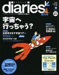 エイジア エンジニア 公式ブログ/diaries 画像1