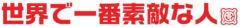 エイジア エンジニア 公式ブログ/☆世界で一番素敵な人☆ by YOPPY 画像2