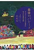 エイジア エンジニア 公式ブログ/最後のパレード by SHUHEI 画像1