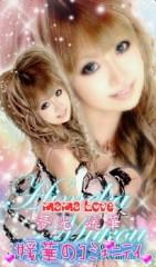 媛華(mamaLove) 公式ブログ/ただいまぁ 画像1