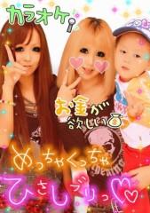 媛華(mamaLove) 公式ブログ/カラオケ 画像3