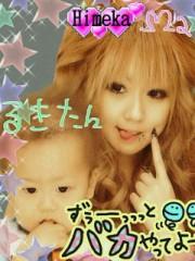 媛華(mamaLove) 公式ブログ/暇ち〜ん 画像1