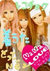 媛華(mamaLove) 公式ブログ/mama Loveミーティング 画像1