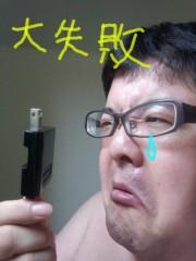 いでけんじ 公式ブログ/騙された(>_<) 画像1