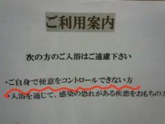 いでけんじ 公式ブログ/スーパー 画像2