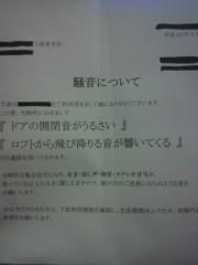 いでけんじ 公式ブログ/住めば都(^-^)v 画像1