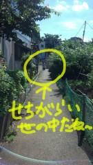 いでけんじ 公式ブログ/コソコソ 画像1