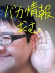 いでけんじ 公式ブログ/正直者 画像1