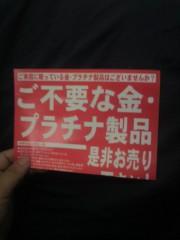いでけんじ 公式ブログ/資源のムダ! 画像1