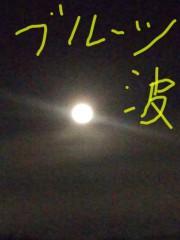 いでけんじ 公式ブログ/十五の夜♪ 画像1