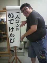 いでけんじ 公式ブログ/裸の大将!浅草放浪記 画像3