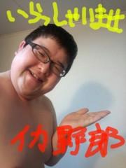 いでけんじ 公式ブログ/癖の人(;´Д`) 画像1