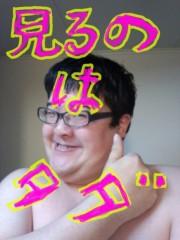 いでけんじ 公式ブログ/楽園 画像1