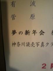 いでけんじ 公式ブログ/ 楽しかった〜o(^-^o)(o^-^)o 画像1