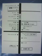 いでけんじ 公式ブログ/チラシ〜♪ 画像2