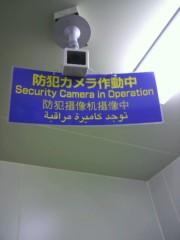 いでけんじ 公式ブログ/犯罪者に優しい 画像1