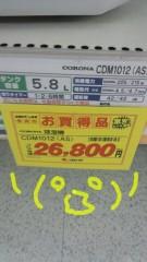 いでけんじ 公式ブログ/浮気者m(_ _)m 画像2