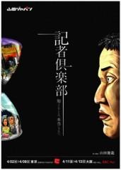 ぴんぽんず「最高」川本 公式ブログ/3月6日の日記【山田ジャパン告知】 画像1