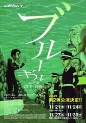 ぴんぽんず「最高」川本 公式ブログ/11月12日の日記【告知です!】 画像1
