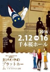 ぴんぽんず「最高」川本 公式ブログ/1月16日の日記【海賊の告知】 画像1