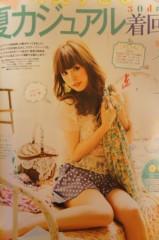 泉里香 公式ブログ/Ray8月号☆ 画像1
