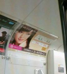 泉里香 公式ブログ/電車で♪ 画像1