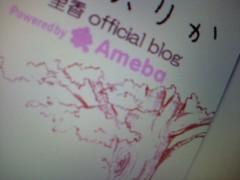 泉里香 公式ブログ/お知らせ・ご報告!! 画像1