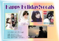 藤原ともみ 公式ブログ/☆Happy Holiday!vocals☆ 画像1