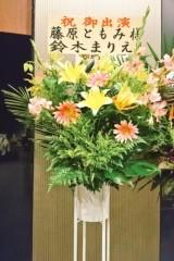 藤原ともみ 公式ブログ/☆折り返し☆ 画像3