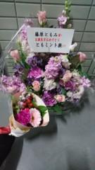藤原ともみ 公式ブログ/☆ありがとうございました☆ 画像3