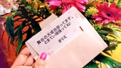 藤原ともみ 公式ブログ/あけましたー! 画像2