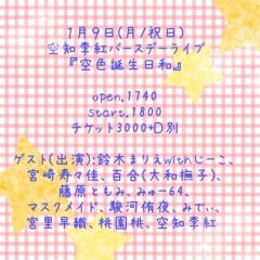 藤原ともみ 公式ブログ/☆お騒がせしました☆ 画像1