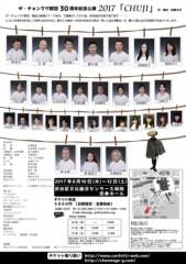 藤原ともみ 公式ブログ/☆舞台「CHUJI」☆ 画像2