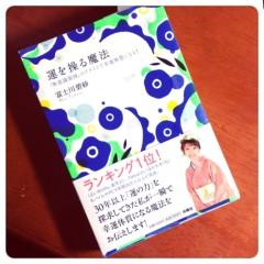原田奈月 公式ブログ/予約3ヵ月待ちの占い師さんです。 画像1