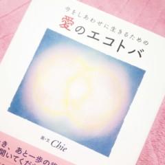原田奈月 公式ブログ/光の画家Chieさん 画像2