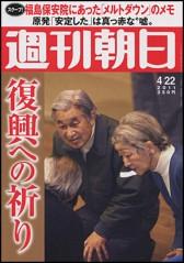 池内ひろ美 公式ブログ/『週刊朝日』連載はじめました 画像1