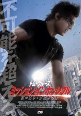 Tom Cruise 公式ブログ/ミッションインポッシブル ポスター と映画の予告編 新規の 画像1