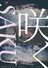 るい乃  あゆ 公式ブログ/9月になりましたね 画像2