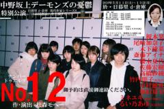 るい乃  あゆ 公式ブログ/No.12 画像2