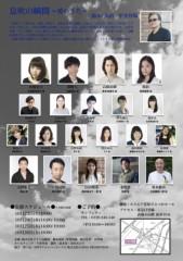 石川美佳 公式ブログ/おはよう☆舞台「息吹の瞬間」来週開幕! 画像2
