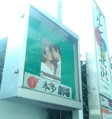 石川美佳 公式ブログ/ロ字ック観劇して参りました♪ 画像1