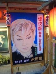 ダイオウイカ夫 公式ブログ/フットサルから浅草� 画像3