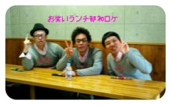 ダイオウイカ夫 公式ブログ/お笑いランチ部!あらぶんちょ編! 画像1